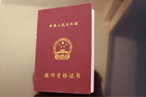 2019上半年河北教师资格证报考条件已发布