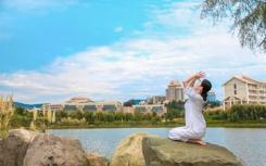 中国首批拥有瑜伽专业硕士学位的毕业生
