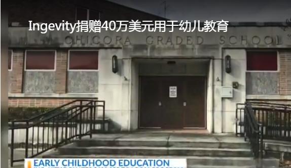 Ingevity向当地幼儿教育计划捐赠了40万美元