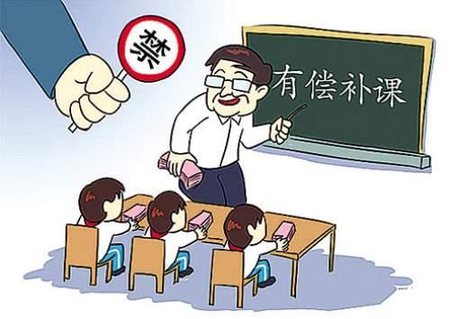 沈阳将开展在职教师有偿补课专项治理工作