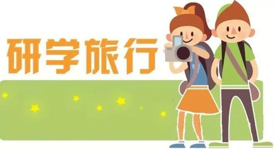 成都市教育局下发关于推进中小学生研学旅行的指导意见