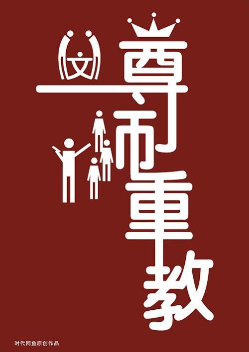 勿忘尊师重教是中华民族的传统美德