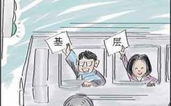 浙江公务员报考需要满足2年基层工作经历的要求