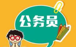 四个因素决定能否在云南省考中成功上岸