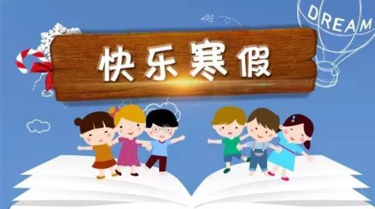 新疆维吾尔自治区:确保寒假期间校园稳定、师生安全