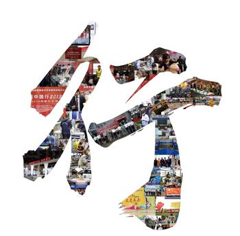 公开征集技能中国行活动标识的设计方案