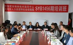 山西省大同市扶贫创业培训班日前在天镇县顺利组织