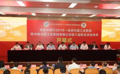 技能中国行2018——走进兵器工业集团