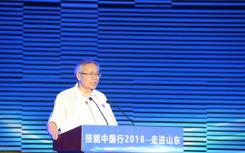 日照市举行技能中国行2018