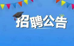 福建三明将乐县部分学校招聘32人公告