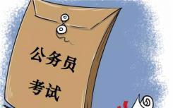 江苏省考明日报名 这些准备要做好
