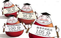 为大家解答云南公务员考试政策