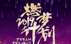 燃梦计划报名开启 为青少年圆艺术之梦