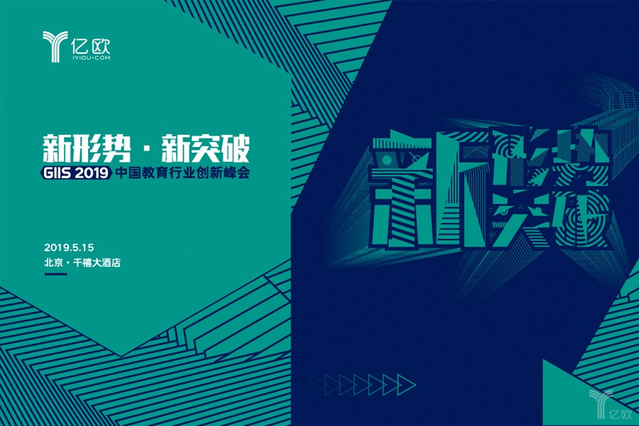 VIPKID高级副总裁项碧波确认参加2019中国教育行业创新峰会