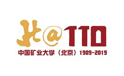 中国矿业大学举行110周年校庆年启动仪式