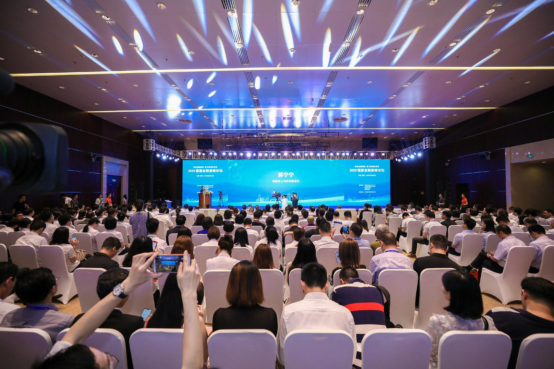 网龙首席执行官熊立博士受邀出席福建金融高峰论坛
