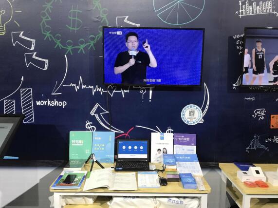 作业帮亮相京交会 以AI技术提供全方位教育服务