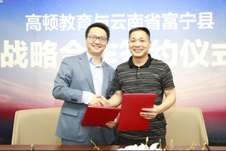 暖锋计划扬帆起航 高顿教育与云南省富宁县签署战略合作协议