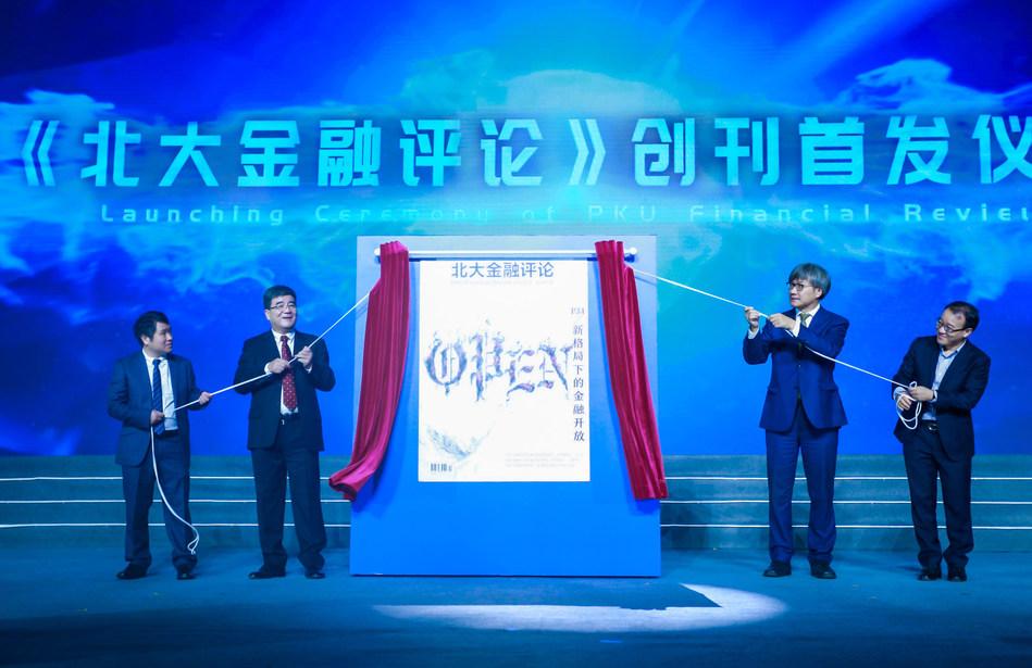 北京大学汇丰商学院庆祝成立15周年