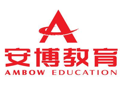 安博教育在第二十届中国国际教育大会上举办创新与国际资源共享论坛