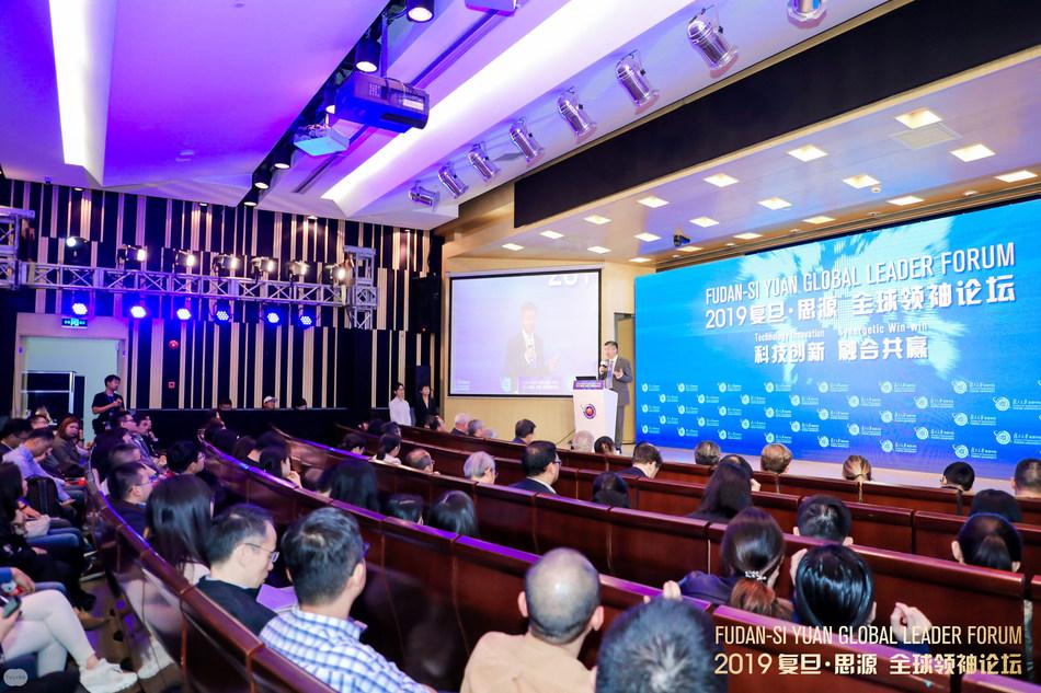 司远全球领导人论坛2019聚焦技术创新 协同双赢