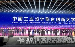 中国工业设计院联合创新大学落户烟台 达成突破性合作计划