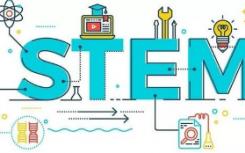 在教室之外寻找STEM