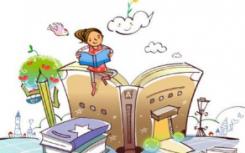用儿童读物教高中文学理论