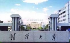 清华大学对学术不端违反学习纪律行为的处分进行了详细规定