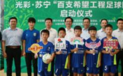 光彩苏宁百支希望工程足球队助力乡村足球教育事业进入新阶段