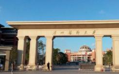 广州医科大学2020年毕业典礼暨学位授予仪式如期举行