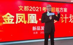 文都2021考研超能方案金凤凰燃梦计划产品发布会在北京举行