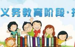 关于做好东莞市2020年义务教育阶段学生招生工作的通知