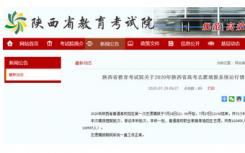 陕西回应高考志愿填报系统崩溃