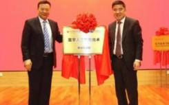 南开大学天津医科大学合作共建健康联合研究院正式揭牌成立