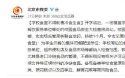 北京市教委学校食堂不得制售冷食生食