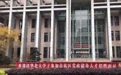 街道办招8人全是清北毕业生是否大材小用官方系发展需要