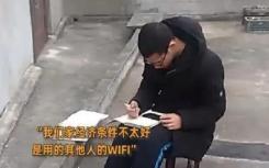 屋顶蹭网男孩高考666分被电子科大录取