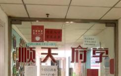 北京线下培训机构将复课门口贴家长止步