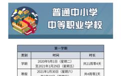 明天起北京中小学分批错峰开学明年1月30日放寒假