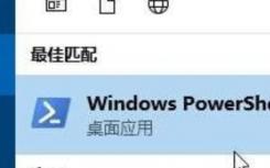 介绍Win1系统windows hello闪退该怎么办