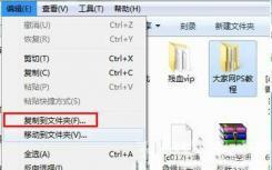 介绍系统文件夹怎样快速复制和移动