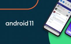 Android11正式亮相着眼于可用性而不是新功能