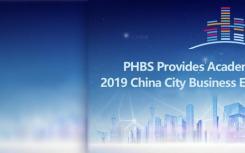 PHBS为2019年中国城市商业环境报告提供学术支持