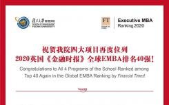 FDSM的四大计划跻身英国金融时报全球40强
