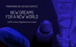 宾尼法利纳发起设计竞赛以创造新世界
