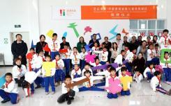 东西方慈善联合行动在中国启动