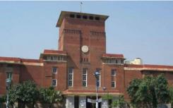 德里大学UG截止时间表可能将发布