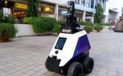 新加坡警方正在部署一个名为Xavier的机器人